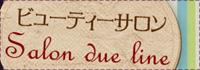 Salon due lineの徒然日記